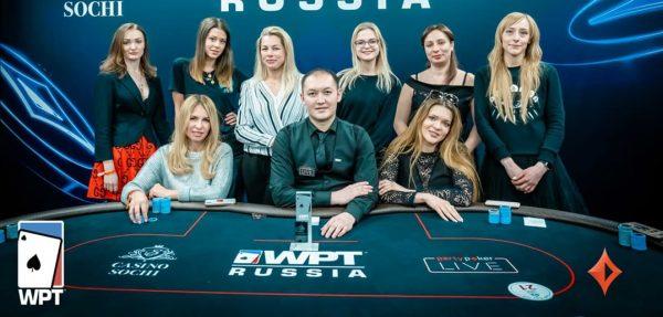 Полное расписание WPT Russia-2021
